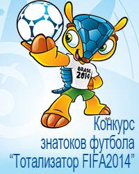 Тотализатор FIFA 2014